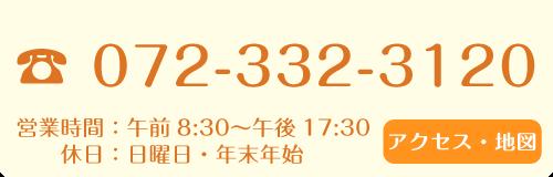 072-332-3120